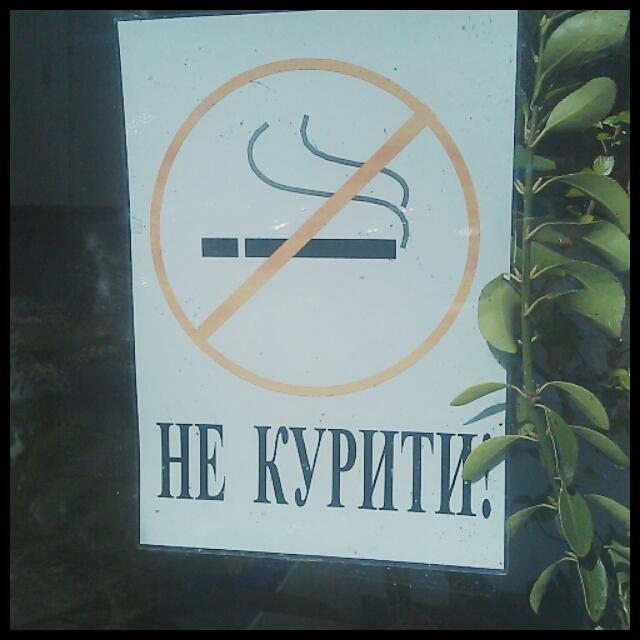 Не курити!