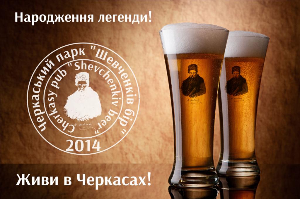 cherkasy_beer_park